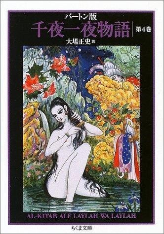 バートン版 千夜一夜物語 4 (ちくま文庫)の詳細を見る