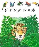 ジャングルの本 (はじめての発見)
