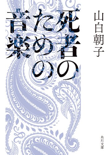 死者のための音楽 (角川文庫)の詳細を見る