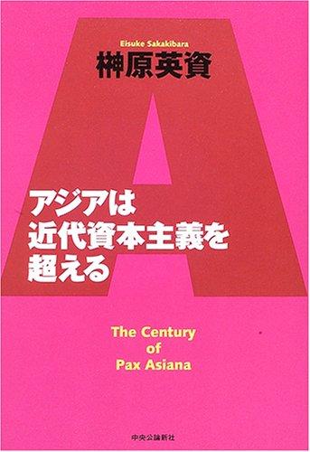 アジアは近代資本主義を超えるの詳細を見る