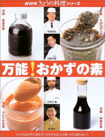 万能!おかずの素 (NHKきょうの料理シリーズ)の詳細を見る