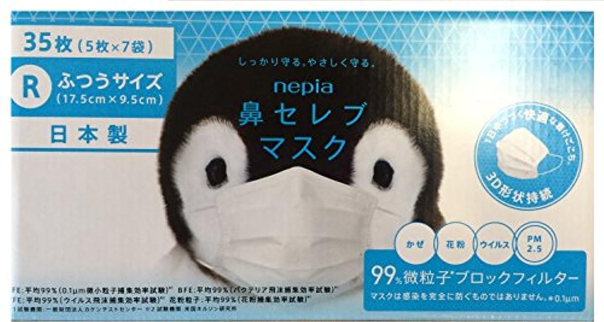 対話最大のいう(日本製 PM2.5対応)ネピア 鼻セレブマスク ふつうサイズ 5枚入×7袋 35枚入り ((日本製 PM2.5対応)ネピア 鼻セレブマスク ふつうサイズ 5枚入×7袋 35枚入り)