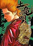 土竜(モグラ)の唄(17) (ヤングサンデーコミックス)