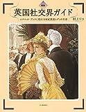 図説 英国社交界ガイド:エチケット・ブックに見る19世紀英国レディの生活 (ふくろうの本)