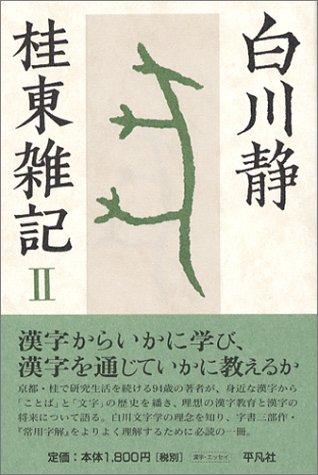 桂東雑記2