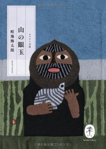 山の眼玉 (ヤマケイ文庫)