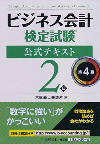 ビジネス会計検定試験公式テキスト2級〔第4版〕