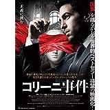 コリーニ事件 [DVD]