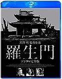 羅生門 デジタル完全版 [Blu-ray]