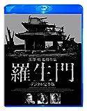 羅生門 デジタル完全版[Blu-ray/ブルーレイ]