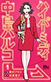 ハイパーミディ中島ハルコ / 東村 アキコ のシリーズ情報を見る