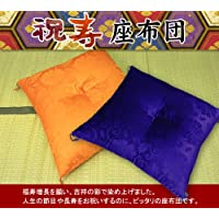 手作り 祝寿座布団 緞子(どんす)判63x68cm 黄