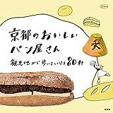 京都のおいしいパン屋さん 観光地から歩いていける80軒 (淡交ムック)