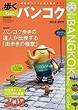 歩くバンコク2018-2019 (メディパルムック)