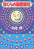 ぼくらの秘密結社 (角川文庫)