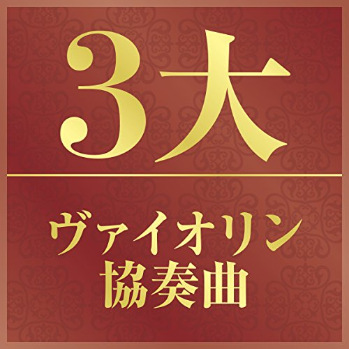 3大ヴァイオリン協奏曲