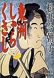 東洲しゃらくさし (PHP文庫) 画像