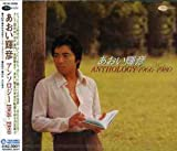 あおい輝彦アンソロジー1966-1980
