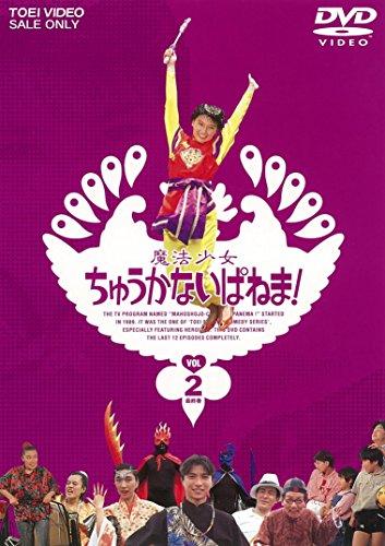 魔法少女ちゅうかないぱねま! VOL.2 [DVD] 島崎和歌子 斉木しげる 柴田理恵 TOEI COMPANY,LTD.(TOE)(D)
