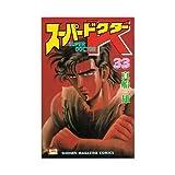 スーパードクターK 33 (少年マガジンコミックス)