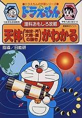 ドラえもんの理科おもしろ攻略 天体(地球・月・太陽・星の動き)がわかる: 天体(地球・月・太陽・星の動き)がよくわかる! (ドラえもんの学習シリーズ)