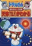 ドラえもんの理科おもしろ攻略 天体(地球・月・太陽・星の動き)がわかる (ドラえもんの学習シリーズ)