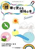 りかぼん 授業で使える理科の本