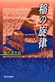 稲の旋律 画像
