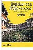建築家がつくる理想のマンション―住みごこちのよさとは何か (講談社プラスアルファ新書)