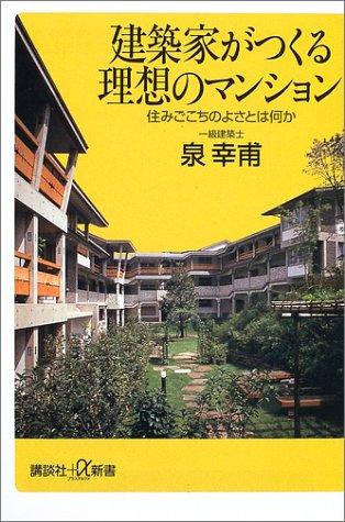 建築家がつくる理想のマンション―住みごこちのよさとは何か (講談社プラスアルファ新書)の詳細を見る