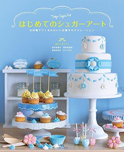 はじめてのシュガーアート お砂糖でつくるかわいいお菓子のデコレーションの詳細を見る
