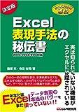 とっておきの秘技 Excel表現手法の秘伝書 2000/2002/2003対応 (とっておきの秘技)