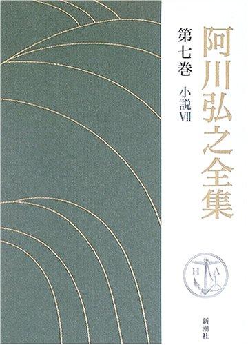 阿川弘之全集〈第7巻〉小説7
