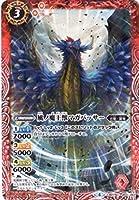 風ノ魔王獣マガバッサー C バトルスピリッツ ウルトラヒーロー大集結 cb01-003