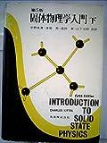 固体物理学入門〈下〉 (1979年)