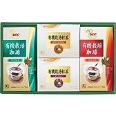 有機栽培コーヒー&紅茶 MAK-Y20