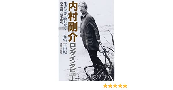 内村剛介ロングインタビュー―生...