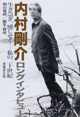 内村剛介ロングインタビュー―生き急ぎ、感じせくー私の二十世紀の詳細を見る