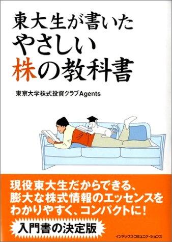 東大生が書いたやさしい株の教科書の詳細を見る