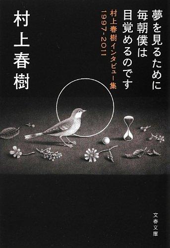 夢を見るために毎朝僕は目覚めるのです 村上春樹インタビュー集1997-2011 (文春文庫)の詳細を見る