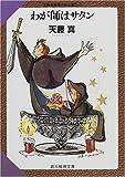 わが師はサタン―天藤真推理小説全集〈11〉 (創元推理文庫)