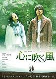 心に吹く風 [Blu-ray]