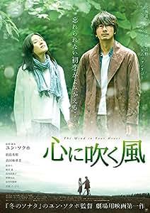 心に吹く風 [DVD]