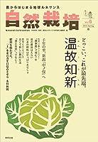 自然栽培vol.6