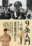 9条入門 「戦後再発見」双書