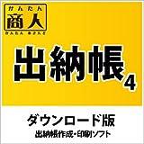 かんたん商人 出納帳4 DL版 [ダウンロード]