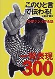 このひと言で伝わる!NHKラジオ英会話一発表現300