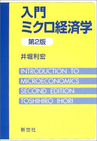 入門ミクロ経済学の詳細を見る