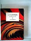 ことばの花束―岩波文庫の名句365 (1984年) (岩波文庫別冊)