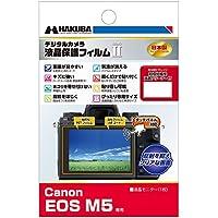 HAKUBA デジタルカメラ液晶保護フィルムMarkII Canon EOS M5専用 DGF2-CAEM5